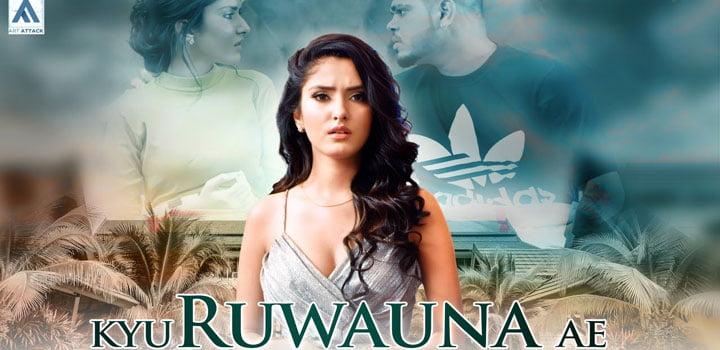 Kyu Ruwauna Ae Lyrics by Sucha Yaar
